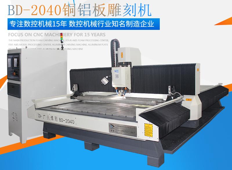 BD-2040铜铝板带压轮雕