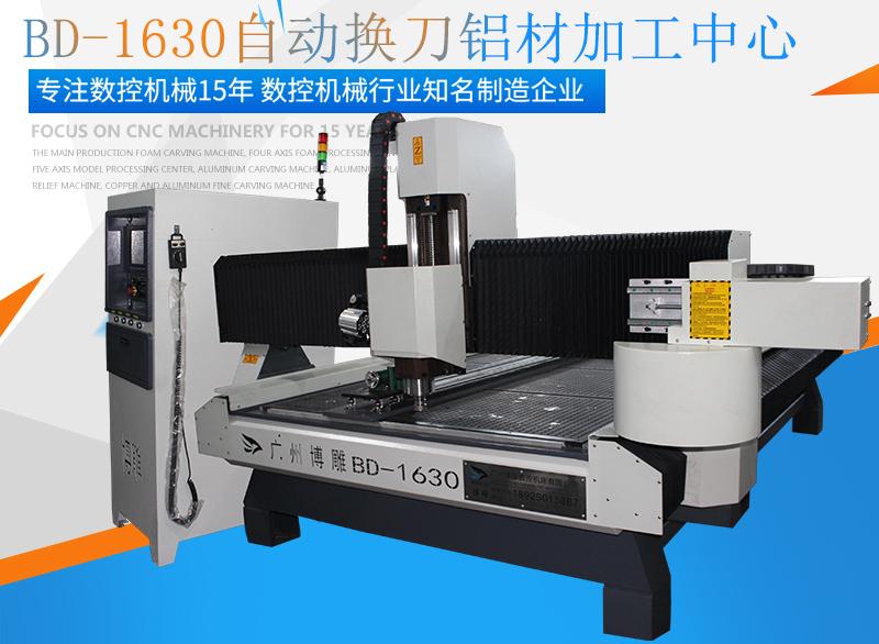 BD-1630自动换刀铝材加