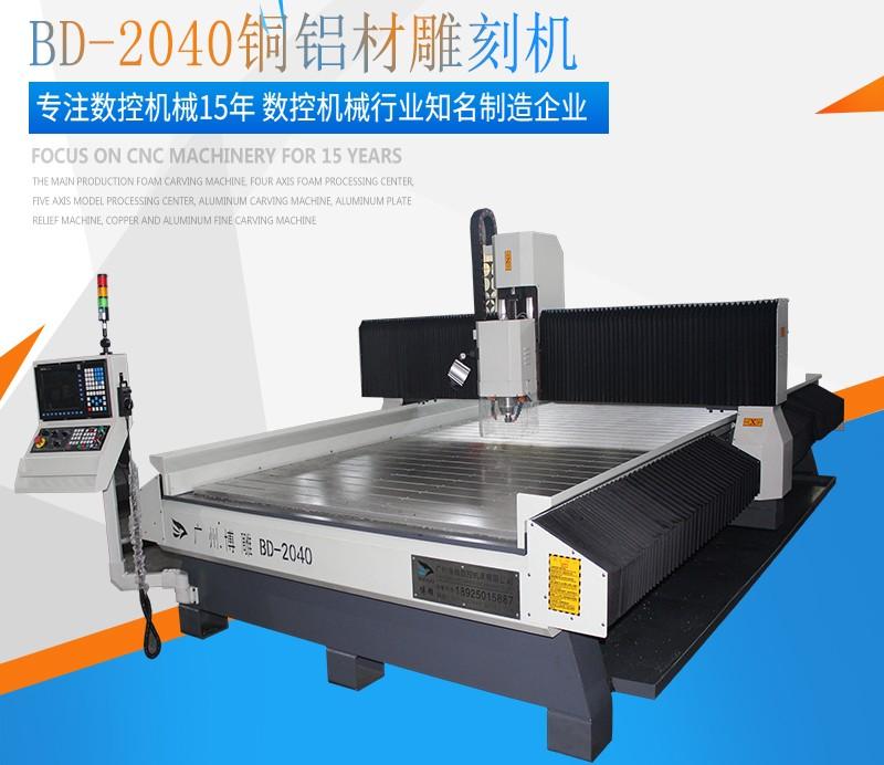 BD-2040铜铝材雕刻机