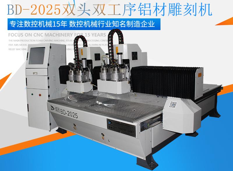 BD-2025双头双工序铝材