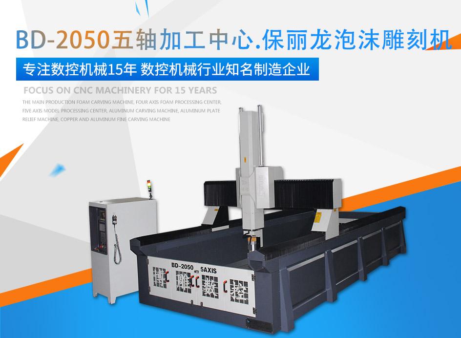 BD-2050五轴加工中心.