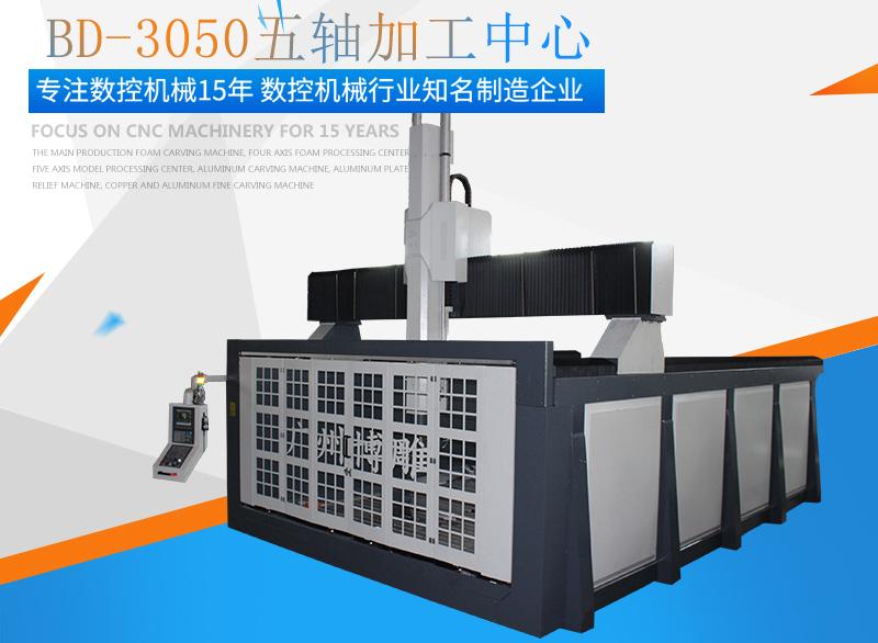 BD-3050五轴加工中心