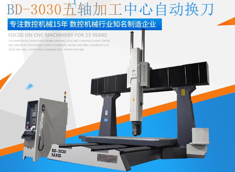 BD-3030五轴加工中心带
